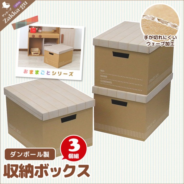 日本製 フタ付 収納ボックス 3個組 段ボール/ダン...