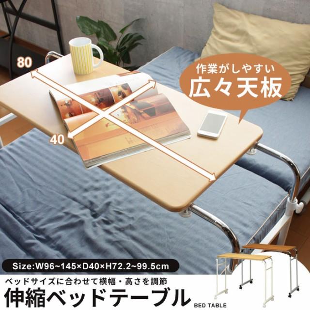 ≪在庫処分セール≫テーブル ベッド ベッドテーブ...