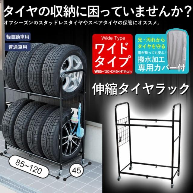 【在庫処分セール】伸縮式 タイヤラック カバー付...