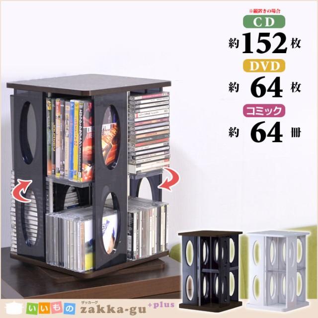 回転ラック 1段 30 CD/DVD/コミック/本棚/本/収納...