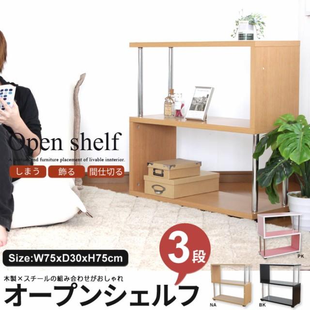 木製×スチール オープンシェルフラック 3段 オー...