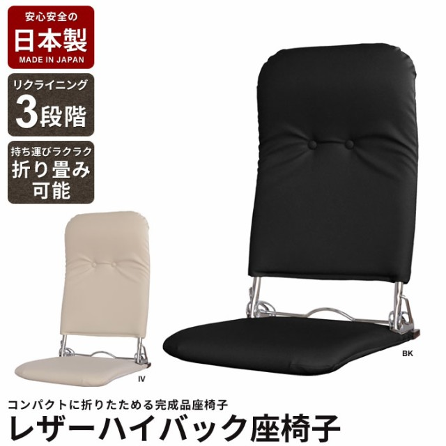 ハイバック 折りたたみ座椅子 レザー リクライニ...