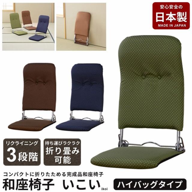 お座敷座椅子 和座椅子 折りたたみ座椅子 リクラ...