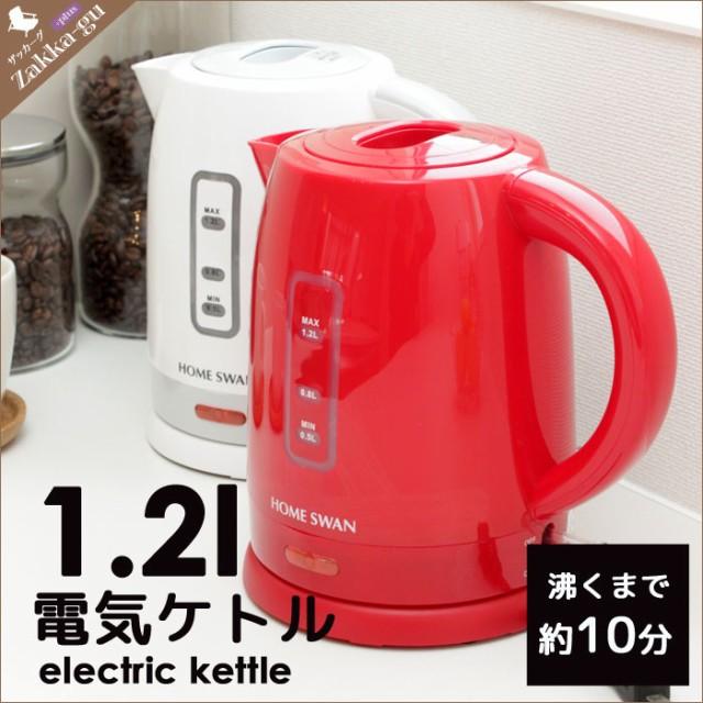 電気ケトル 1.2L ドリップ/ジャー/ポット/お湯/湯...
