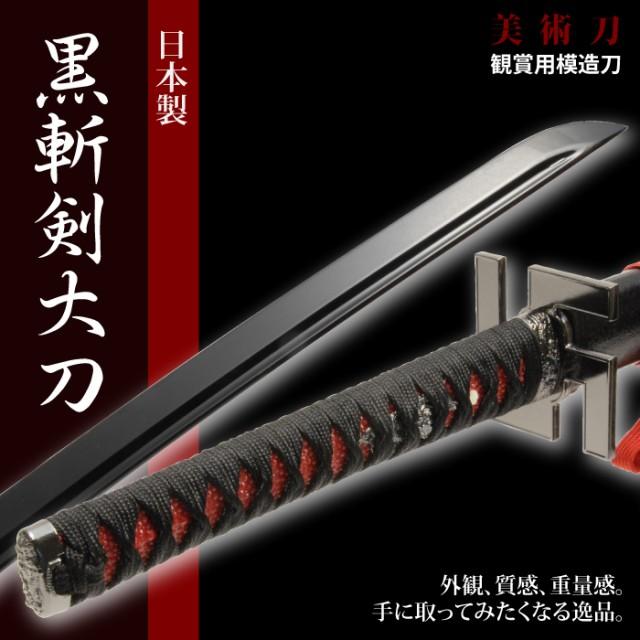 日本刀 美術刀 黒斬剣 大刀 模造刀 居合刀 日本製...