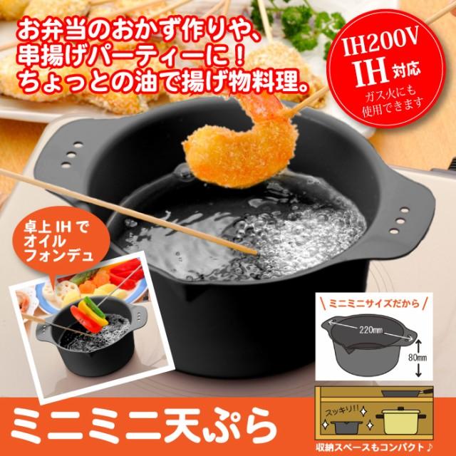 IH対応 天ぷら鍋 ミニ 両手 てんぷら鍋 揚げ物鍋 ...