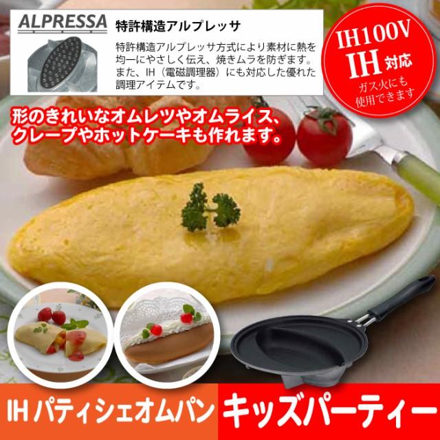 IH対応 日本製 オムパン フライパン オムレツ オ...