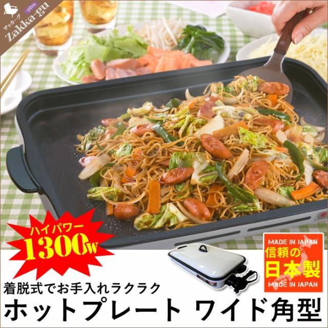 ホットプレート 日本製 着脱式 ワイド 角型 焼肉/...