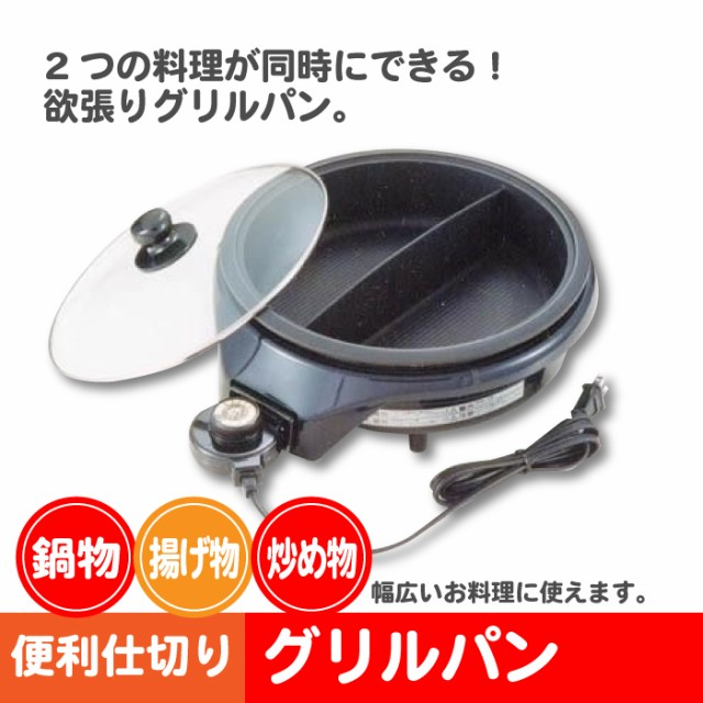 日本製 仕切り グリル鍋 グリルパン 仕切り鍋 26c...