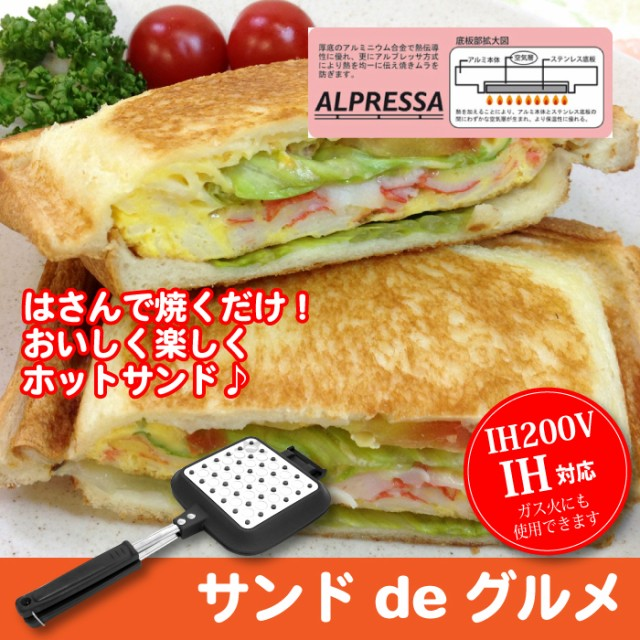 IH対応 ホットサンドメーカー 直火 ガス火 IH 100...