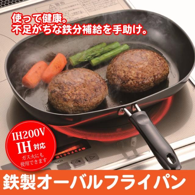 IH対応 鉄製フライパン 21cm オーバル型 日本製 ...