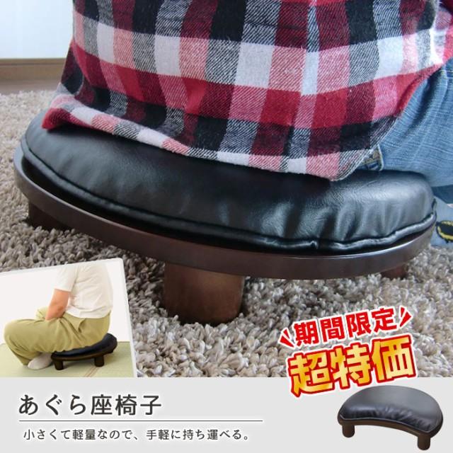 いす 椅子 チェア 座椅子 座いす 足置き あぐら ...