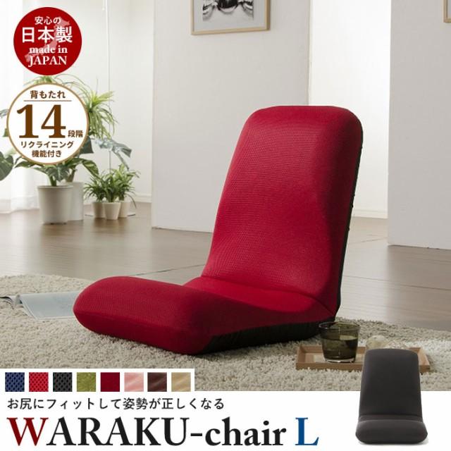 【代引不可】リクライニング座椅子 WARAKU [L] 日...