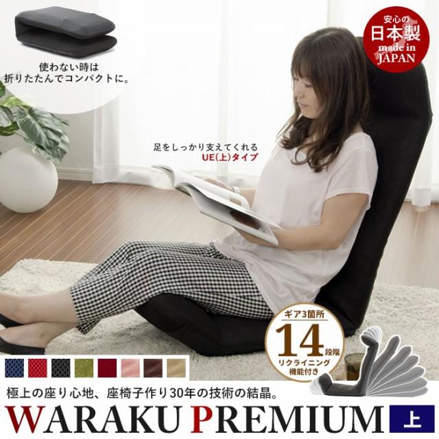 【代引不可】リクライニング座椅子 WARAKU プレミ...