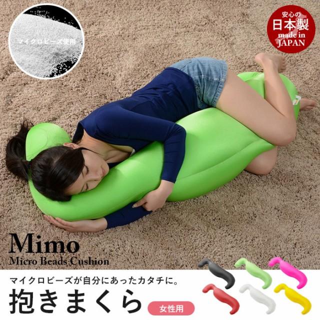 【代引不可】日本製 抱き枕 ビーズクッション mim...