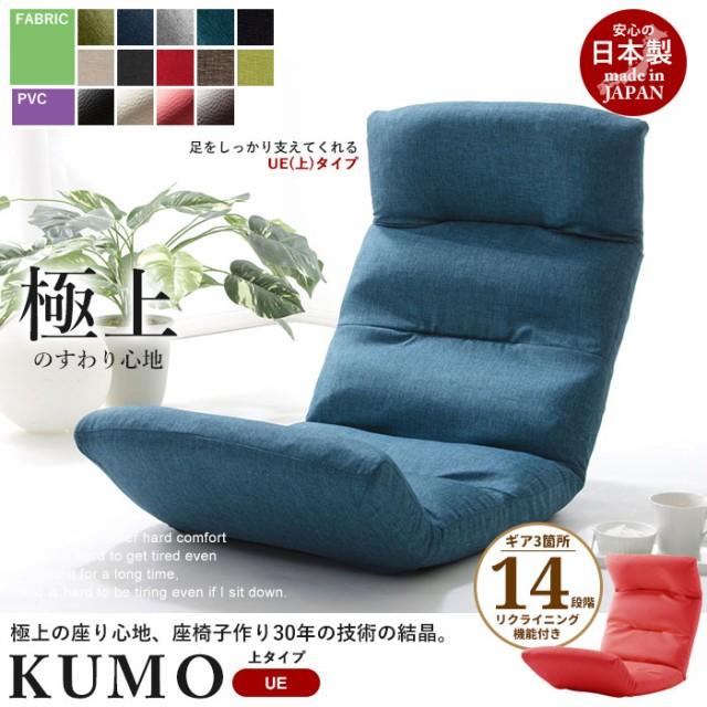 【代引不可】リクライニング座椅子 KUMO [上] 日...