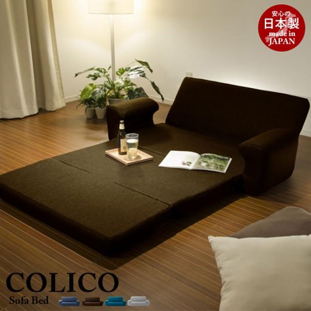 【代引不可】日本製 ソファベッド  COLICO リクラ...