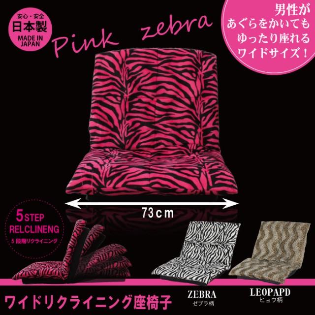 ゼブラ ピンク 柄 アニマル 座椅子 リクライニン...