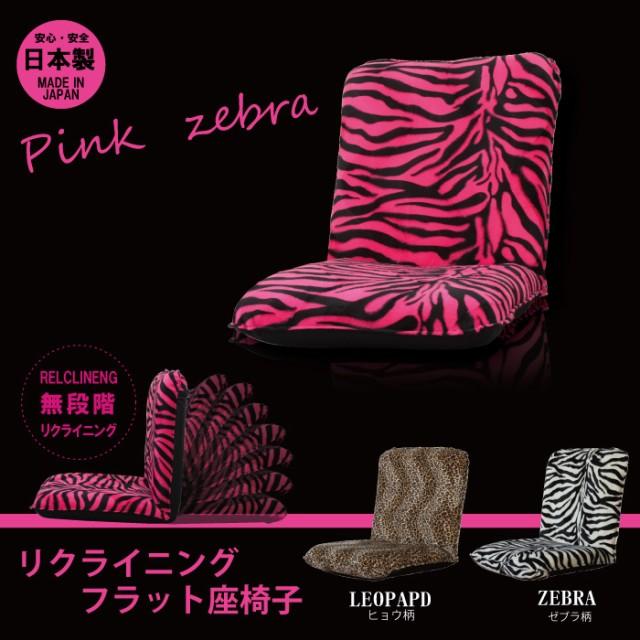 ゼブラ ピンク 柄 アニマル リクライニング 座椅...