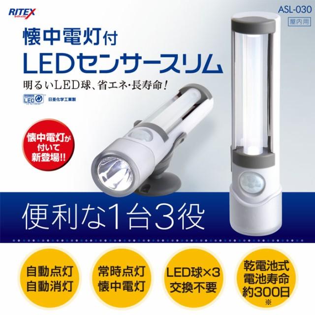 LED センサーライト 懐中電灯付 LEDセンサースリ...