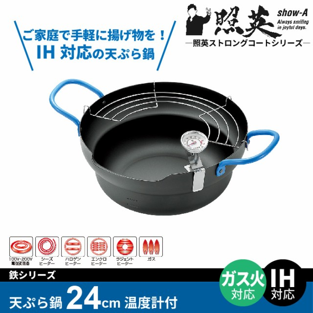 調理器具 天ぷら鍋 IH対応 24cm 鉄製 てんぷら鍋 ...