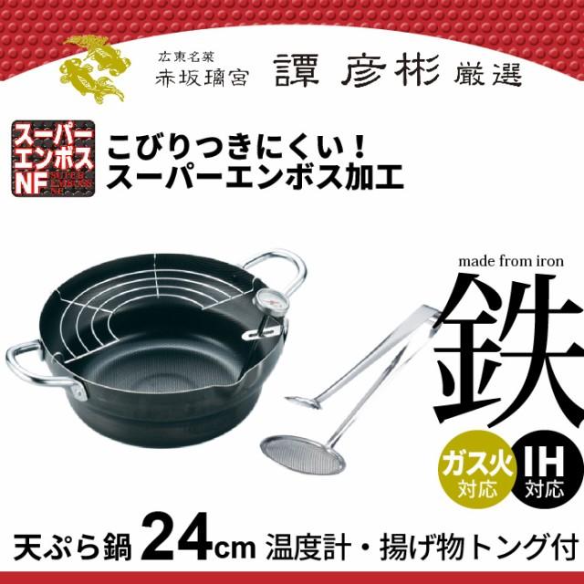 セット てんぷら鍋 天ぷら てんぷら 鍋 天ぷら鍋 ...
