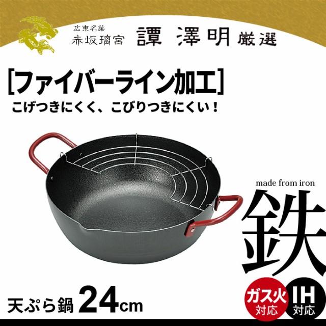 天ぷら てんぷら 鍋 あげもの鍋 揚げ物鍋 フライ...