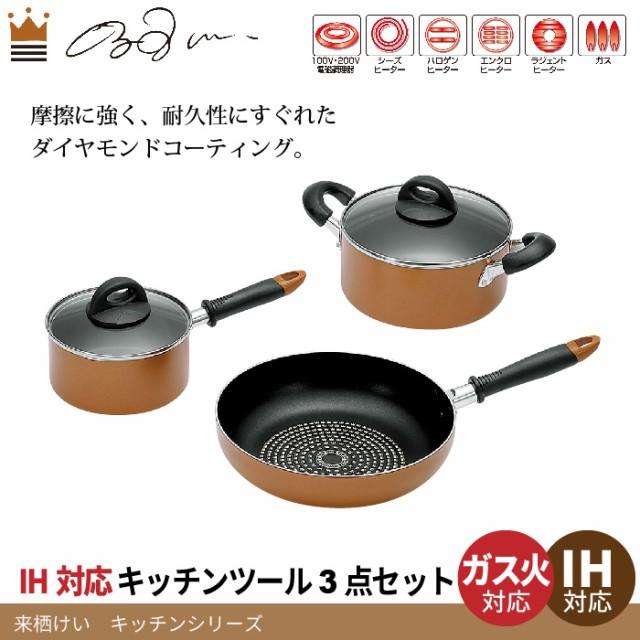 両手 鍋 ダイヤモンドコート IH対応 フライパン 2...