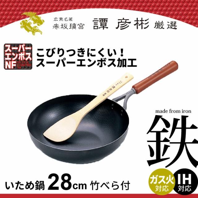 セット いため鍋 野菜炒め 炒め物 炒め鍋 28cm 鉄...