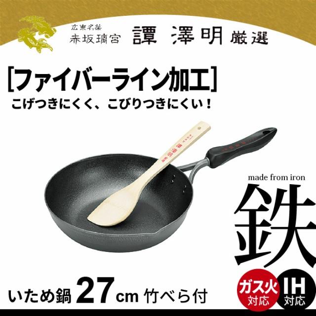 キッチン いため鍋 炒め鍋 27cm 鉄製 フライパン ...