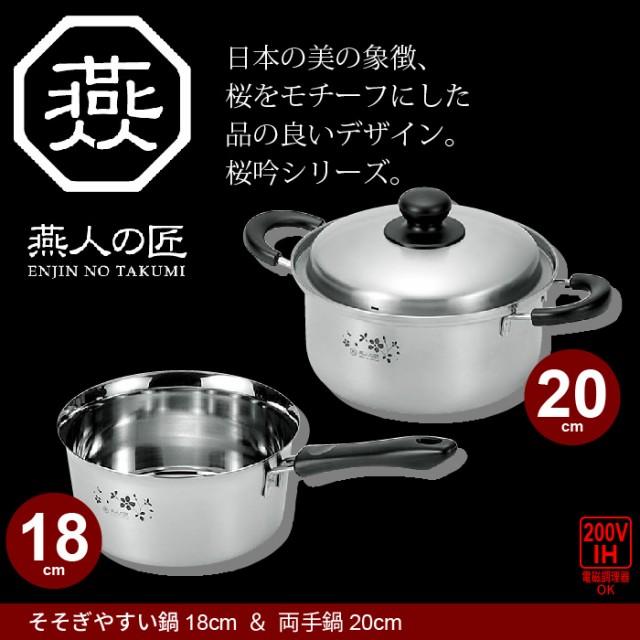 鍋 そそぎやすい鍋 なべ 鍋セット 片手鍋 18cm/両...