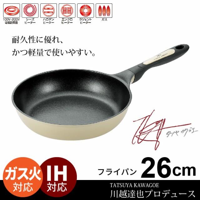 炒め鍋 鍋 なべ 軽い 調理器具 フライパン 26cm I...