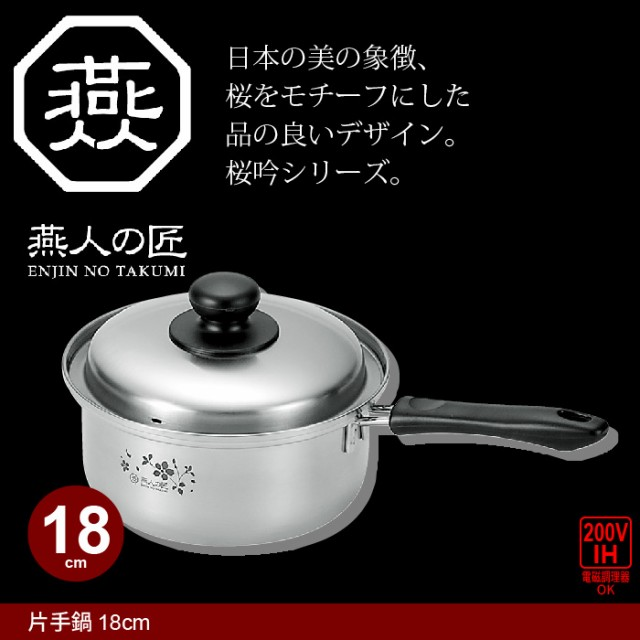 鍋 なべ  日本製 燕三条 燕三 片手鍋 16cm IH対応...