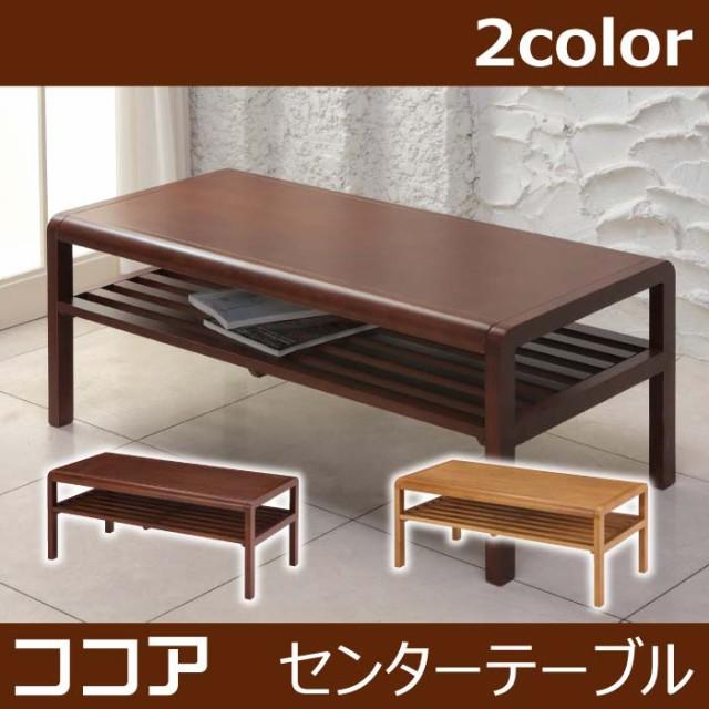 【代引き不可】テーブル リビングテーブル ローテ...