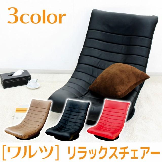 【代引き不可】座椅子 座いす 坐椅子 チェア チェ...