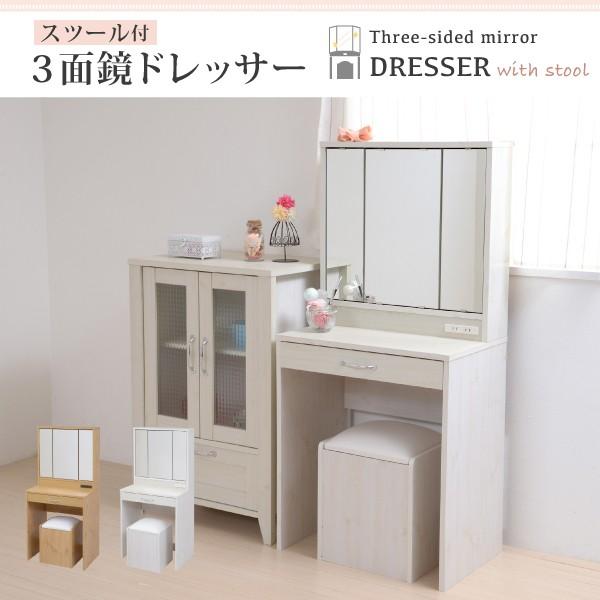 【送料無料】スツール付3面鏡ドレッサー コンセン...