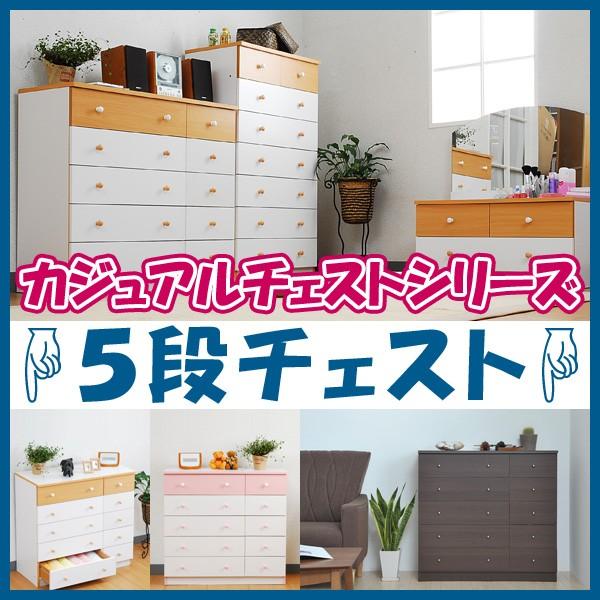 カジュアルチェスト 5段 ワイドチェスト 90 クロ...