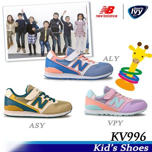 ニューバランス NEWBALANCE KV996 ALY/ASY/VPY   ...