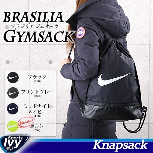 ナイキ NIKE ブラジリア ジムサック  BA5338-010/...
