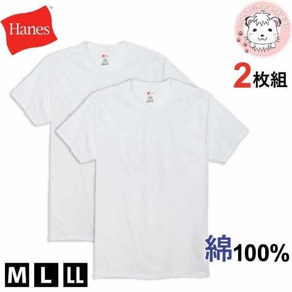 Hanes クルーネックTシャツ 2枚組 メンズ 半袖 綿...