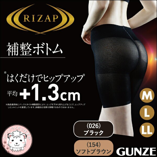 GUNZE RIZAP ヒップアップ 補正ボトム 3分丈 M L ...