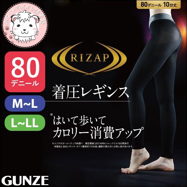 着圧レギンス RIZAP ライザップ グンゼ GUNZE 80...