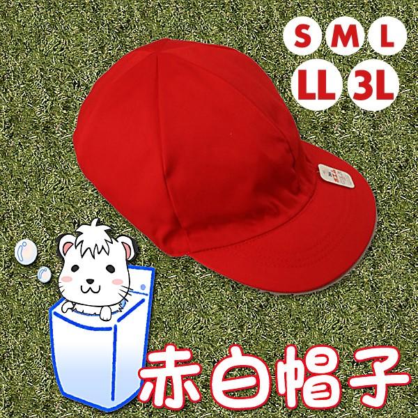 赤白帽子 紅白帽子 ツイル 体育帽子 S M L LL 3L