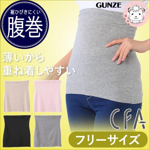 腹巻 はらまき レディース グンゼ GUNZE CFA シー...