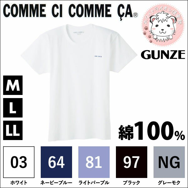 グンゼ コムシコムサ クルーネックTシャツ M L LL...