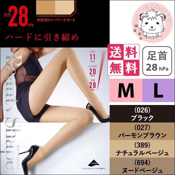 【送料無料】着圧ストッキング 5枚セット グンゼ ...