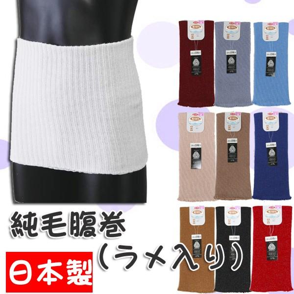 ラメ入り 純毛 腹巻 Lサイズ 日本製 はらまき ハ...