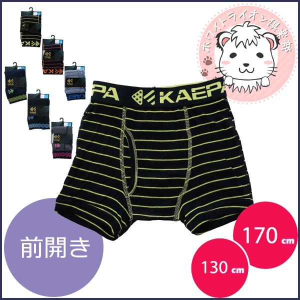 Kaepa ケイパ ボクサーパンツ 前開き 男の子用 ボ...