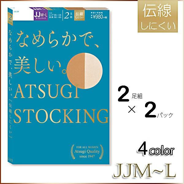 ATSUGI アツギ ATSUGI STOCKING アツギ ストッキ...