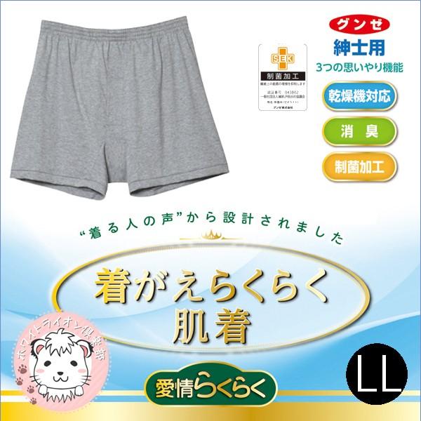 失禁パンツ グンゼ GUNZE 愛情らくらく 着替えら...